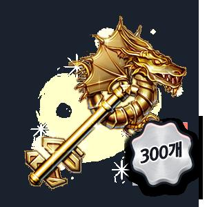 마몬의 열쇠 - 300개