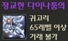 룬의 보호탑 신화 장신구!
