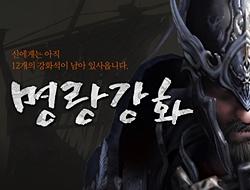 명랑강화 업데이트 총정리!