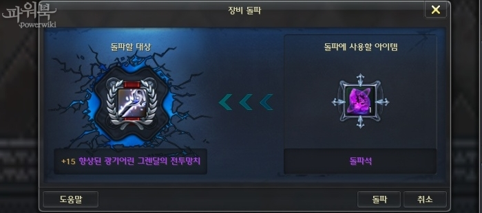 Aion 47 Enchanting Update Oo Holy Hell Better Or Worse