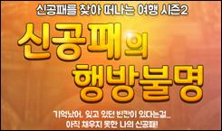 신공패 이벤트 시즌2