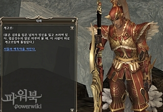 http://static.plaync.co.kr/powerbook/lineage2/25/29/44fccaa19ef483e39cd53abd.jpg