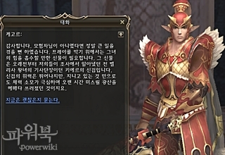 http://static.plaync.co.kr/powerbook/lineage2/59/71/e7d409e0ff825bcc5b8f7058.jpg
