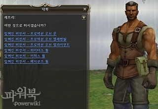 http://static.plaync.co.kr/powerbook/lineage2/60/96/d1ee3462583dc9b90a40e4df.jpg