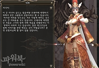 http://static.plaync.co.kr/powerbook/lineage2/64/80/5aa10899d8bb8a8bfb3d69b7.jpg