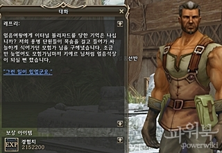 http://static.plaync.co.kr/powerbook/lineage2/64/93/d015951de55a3bb80cd3d801.jpg