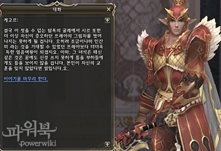 http://static.plaync.co.kr/powerbook/lineage2/83/90/308640ec303773ad051840e7.jpg
