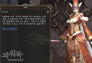 http://static.plaync.co.kr/powerbook/lineage2/85/34/b6363d51b2fedfe1e81f1290.jpg