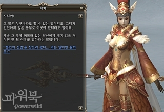 http://static.plaync.co.kr/powerbook/lineage2/98/23/fbc10e336ab2790d4d5929a7.jpg