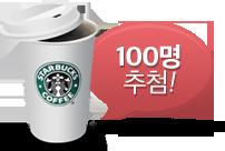 스타벅스 카페아메리카노 100명 추첨
