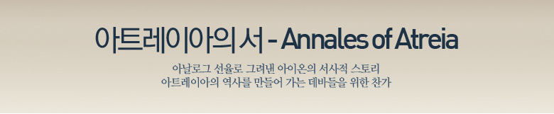 아트레이아의 서 - Annales of Atreia
