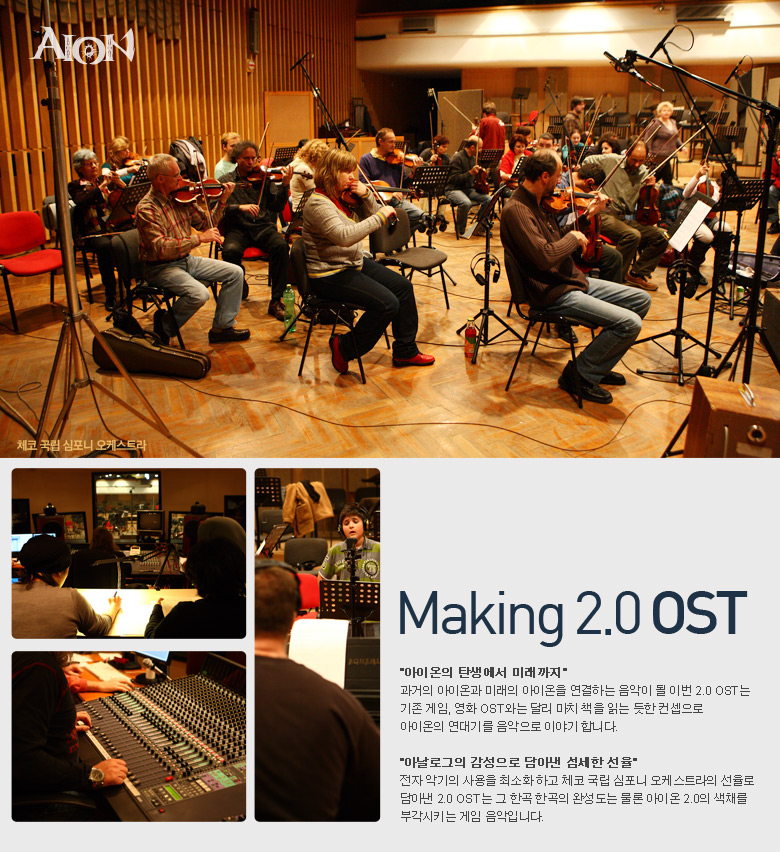 Making 2.0 OST
