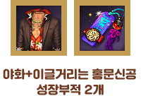 야화 + 이글거리는 홍문신공 성장부적 2개