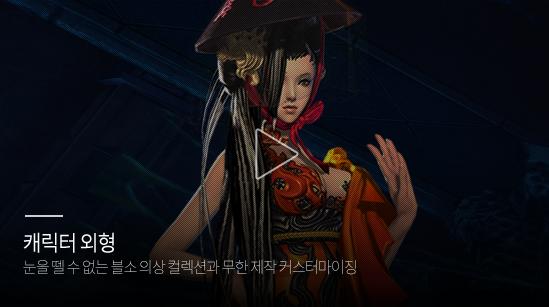 캐릭터 외형 - 눈을 뗄 수 없는 블소 의상 컬렉션과 무한 제작 커스터마이징